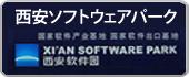 西安ソフトウェアパーク